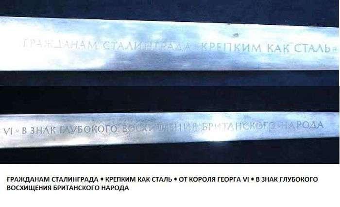 Сталинградский меч - знак восхищения доблестью советского народа