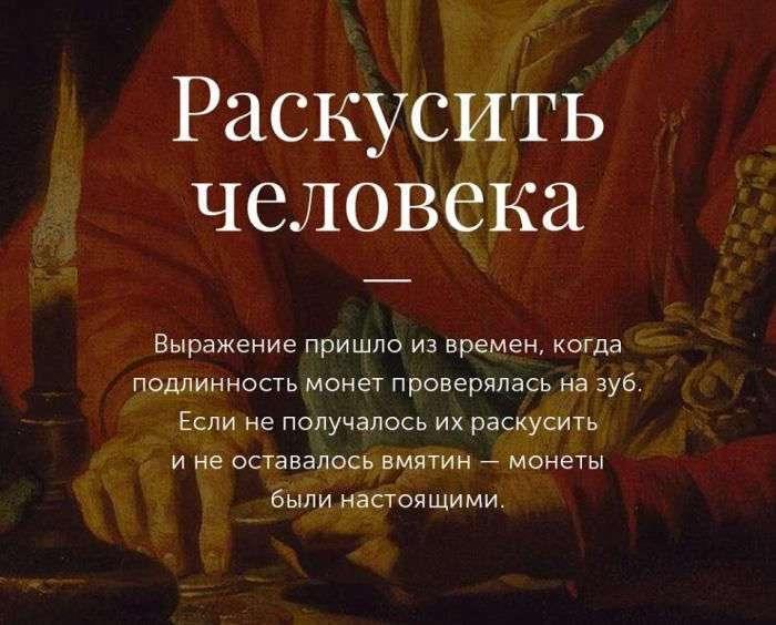 10 открыток с толкованием происхождения известных фразеологизмов русского языка