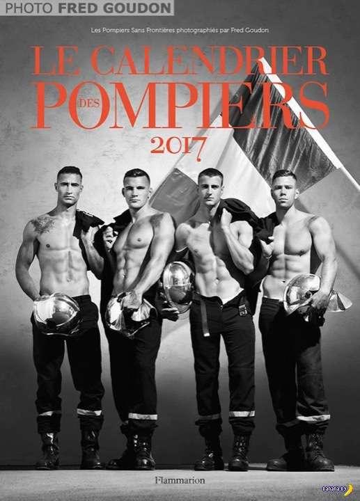 Французские пожарные выпустили календарь