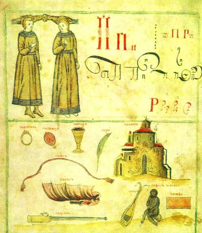 Главные загадки русского языка