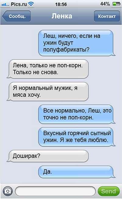 15 САМЫХ СМЕШНЫХ SMS
