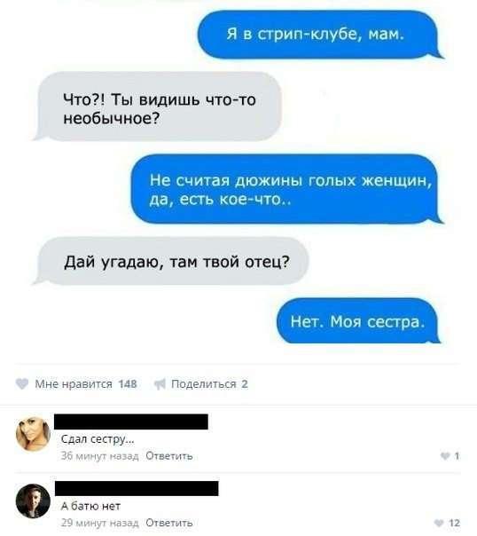 СКРИНШОТЫ ИЗ СОЦИАЛЬНЫХ СЕТЕЙ.
