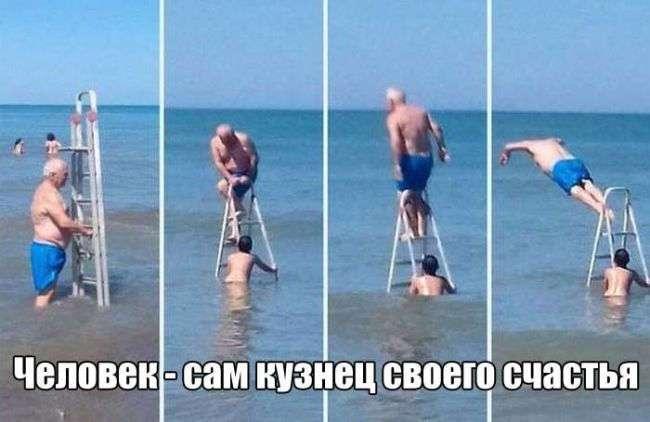 БЕРИ ОТ ЖИЗНИ ВСЁ!