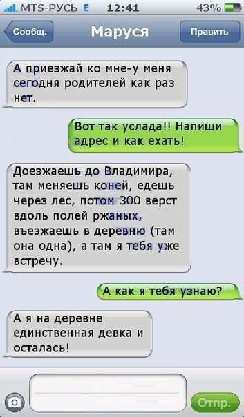 Если бы на Руси писали смс