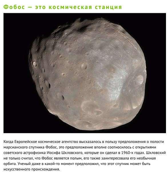 5 безумных теорий заговора и предположений, связанных с Марсом