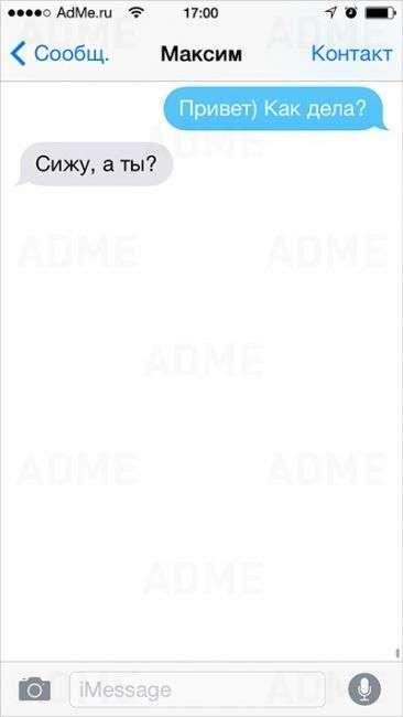 22 СМС, в которых что-то пошло не так
