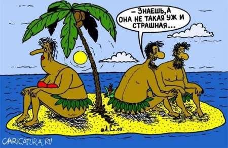 Туристы - балуваные