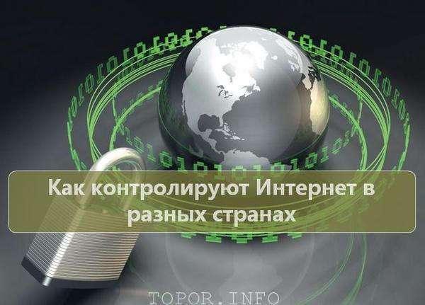 Как устроен контроль Интернета в разных странах