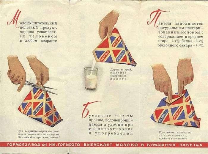 Знаменитый советский артефакт