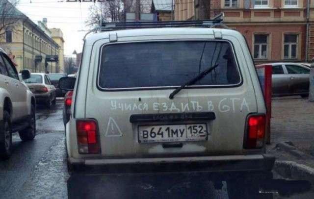 Креативные и прикольные надписи на авто.