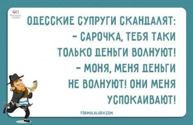 ШУТКИ ОТ ОДЕССКИХ ЖЕНЩИН