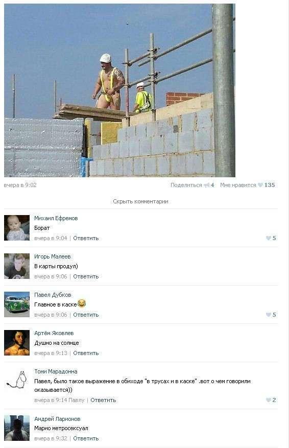 Смешные комментарии из соцсетей, смс, картинки и другие приколы