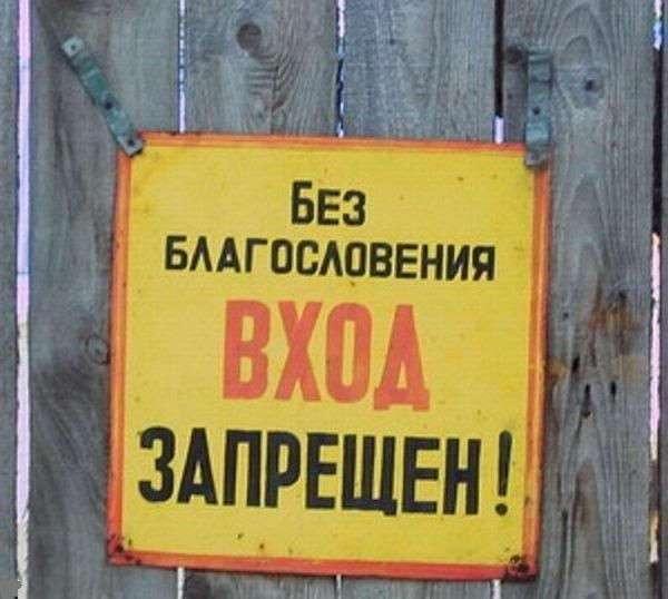Суровые запреты, которые лучше не нарушать