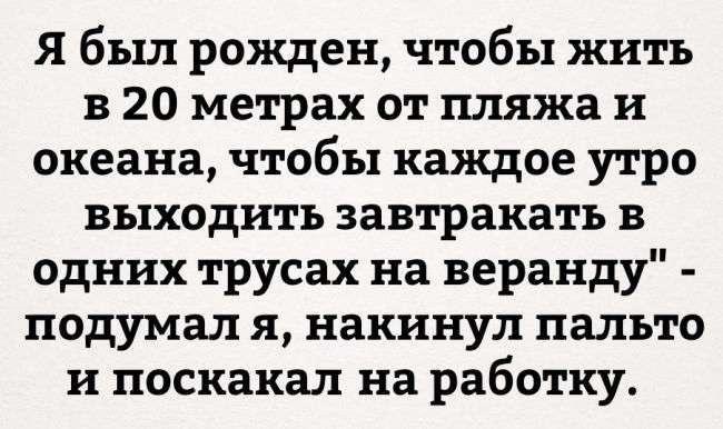 ПОДБОРКА СВЕЖИХ КАРТИНОК С НАДПИСЯМИ (20 ФОТО)