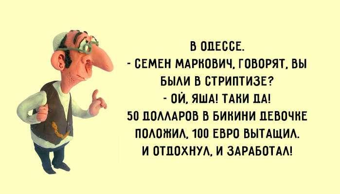 Говорит Одесса