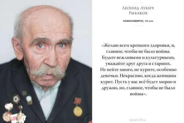 Трогательные послания от ветеранов Великой Отечественной со всей России