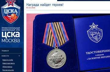 Медаль «За взятие Берлина» можно получить купив билет на баскетбол