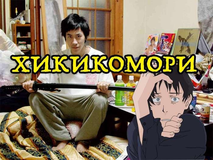 Кто такие японские Хикикомори?