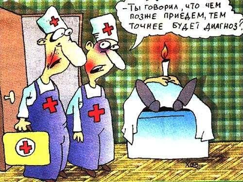 Медицина. Юмор