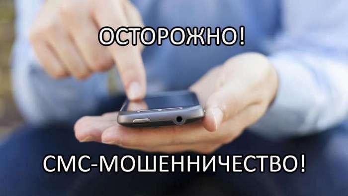 10 СПОСОБОВ СМС-МОШЕННИЧЕСТВА.