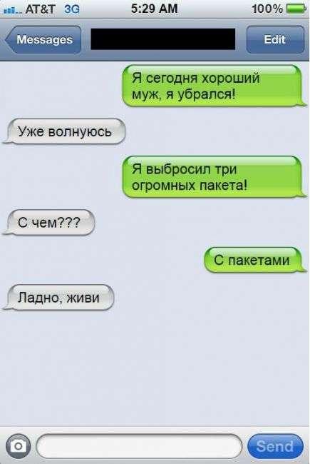 Мужчины vs Женщины в смешных SMS-переписках