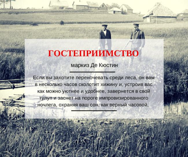 РУССКИЕ КРЕСТЬЯНЕ, ГЛАЗАМИ ФРАНЦУЗСКОГО РУСОФОБА