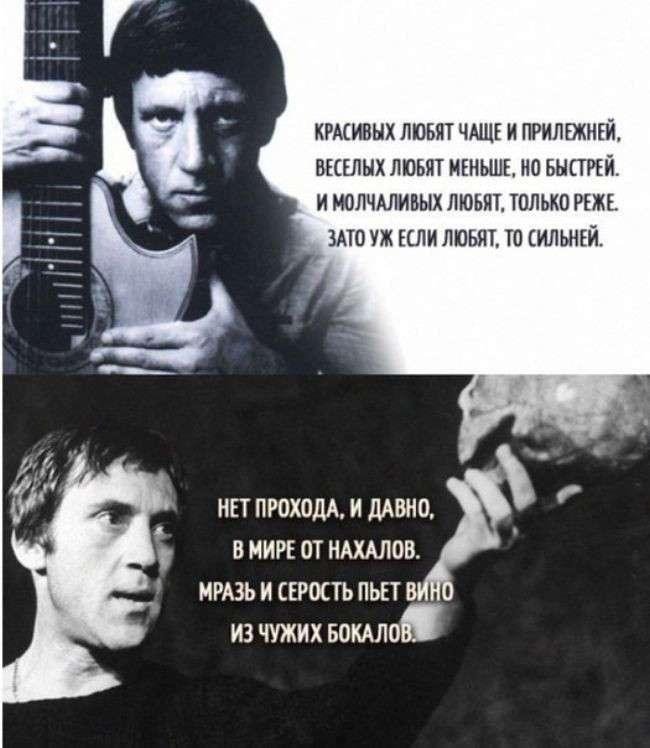 Лучшие цитаты Высоцкого, которые берут за живое