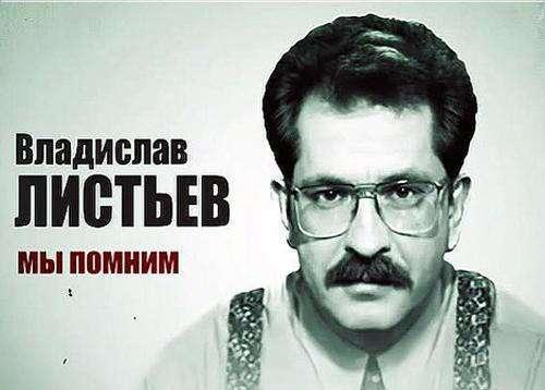 Страшная жизнь Владислава Листьева
