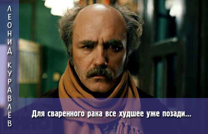 «Это я удачно зашел!»: Лучшие цитаты кино персонажей Леонида Куравлева