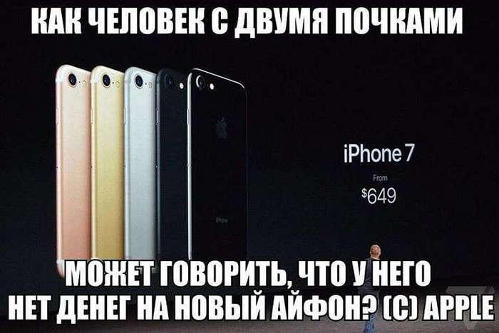 Новинки от Apple: смешные комментарии из соцсетей