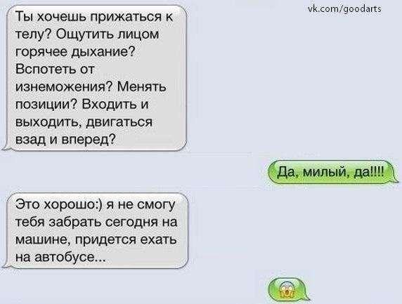 СМС веселухи