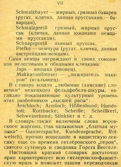 Словарик партизана