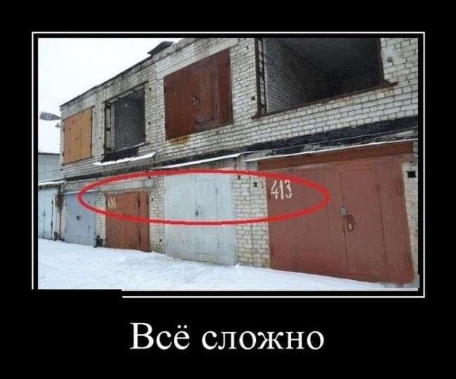 Ядренные демотиваторы