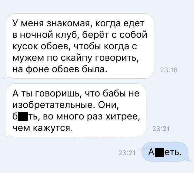 SMS подборка