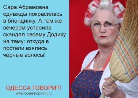 Одесса говорит