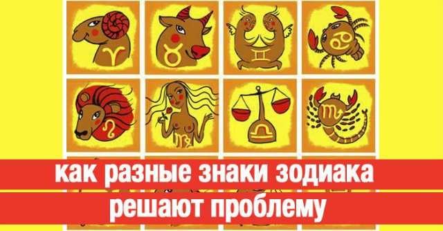 Как решают проблемы разные знаки зодиака