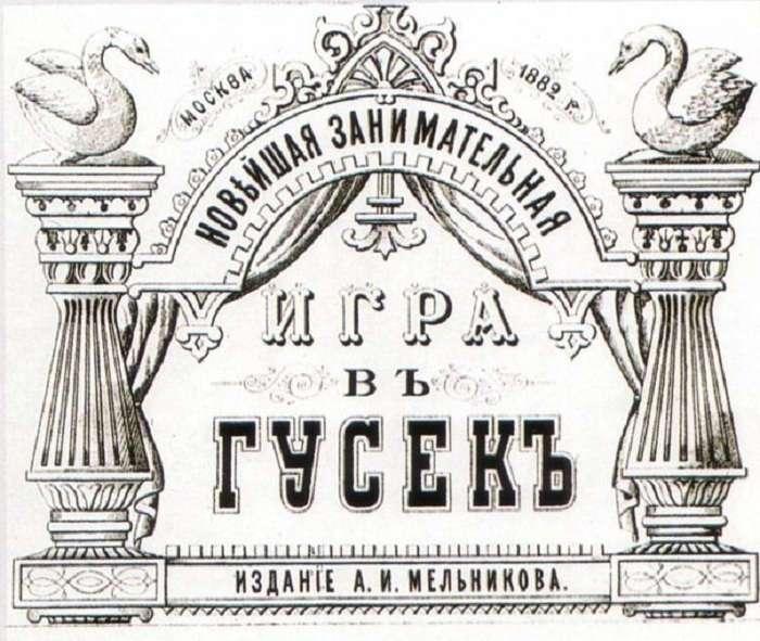 «Пузеля» и прочие настольные игры: чем забавлялись в дореволюционной России