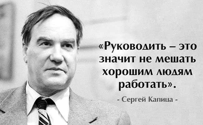 22 гениальных цитат Сергея Капицы