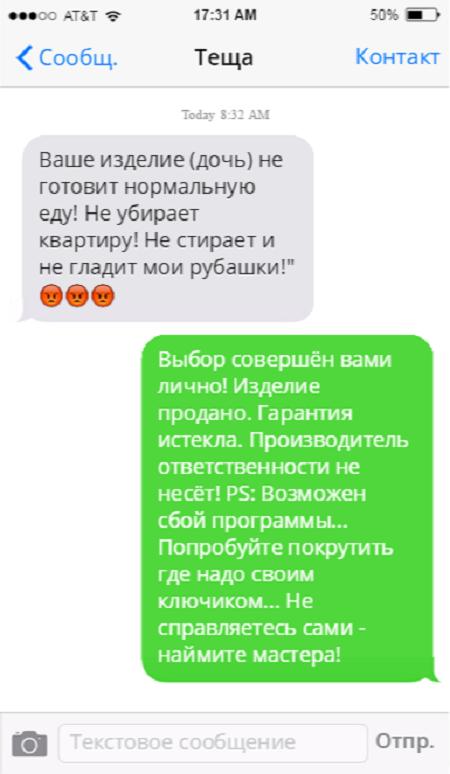 Смешные SMS и комментарии из социальных сетей