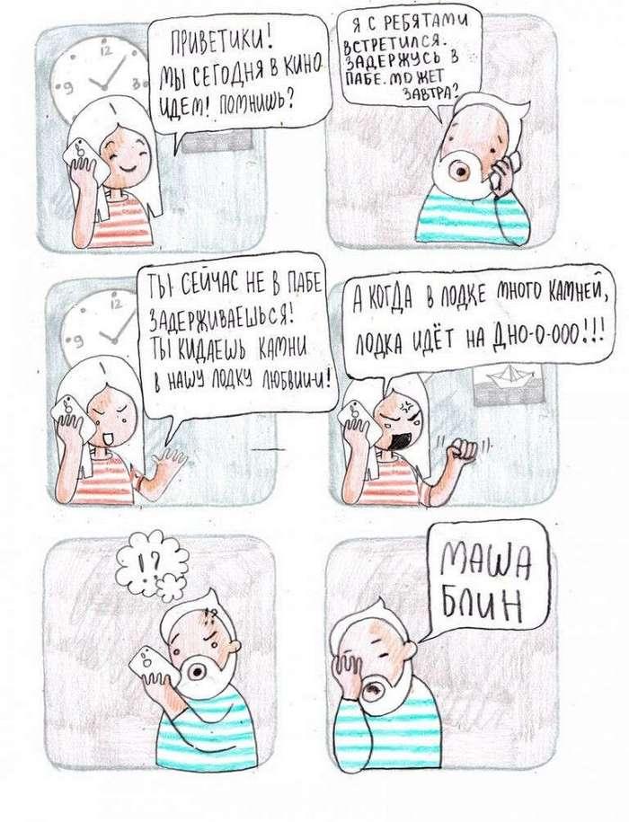 В этих комиксах о буднях молодой парочки узнает себя почти каждый