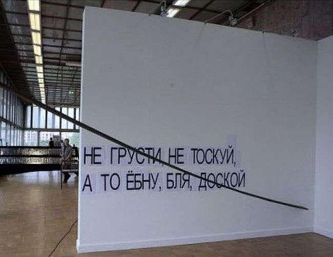 Запреты по-русски