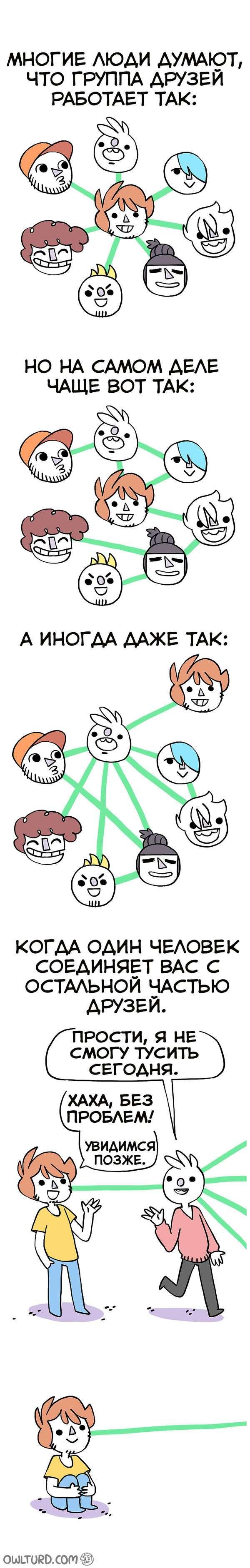 12 смешных и философских комиксов о нашей жизни, которые обожает весь интернет