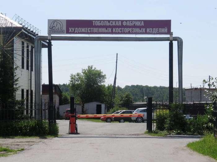 Как работает Тобольская косторезная фабрика