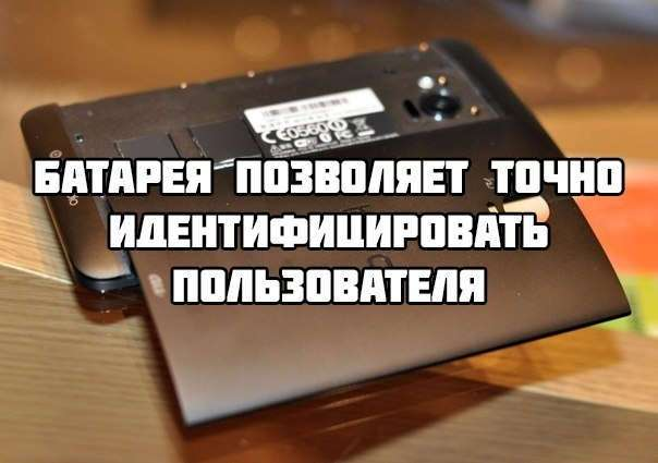Батарея смартфона позволяет точно идентифицировать пользователя