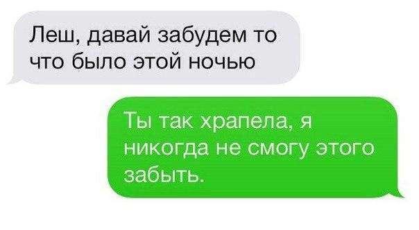 Весёлые СМС