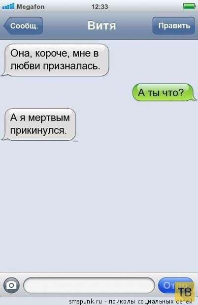 Забавная СМС-переписка