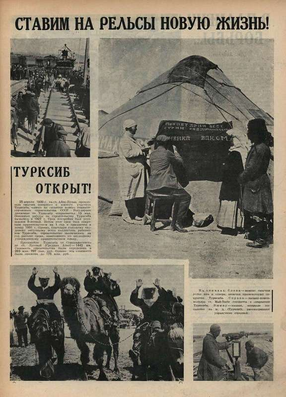 Как строили Турксиб