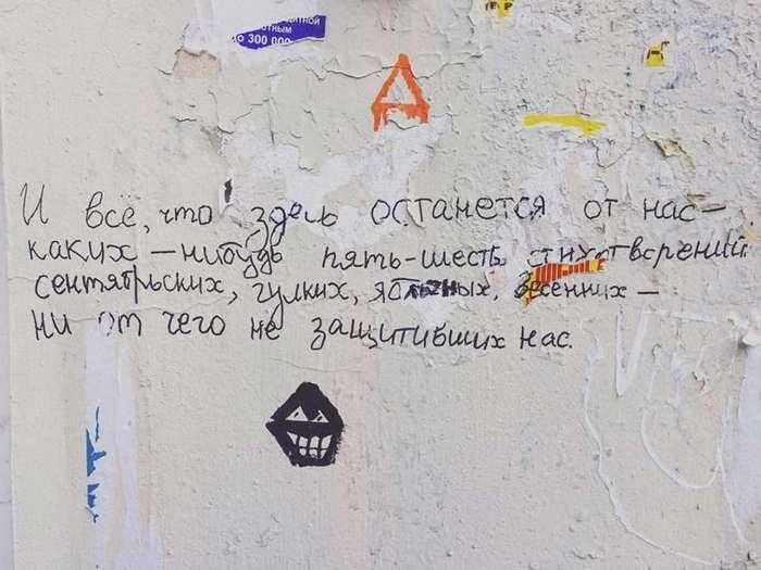 Народные надписи на стенах