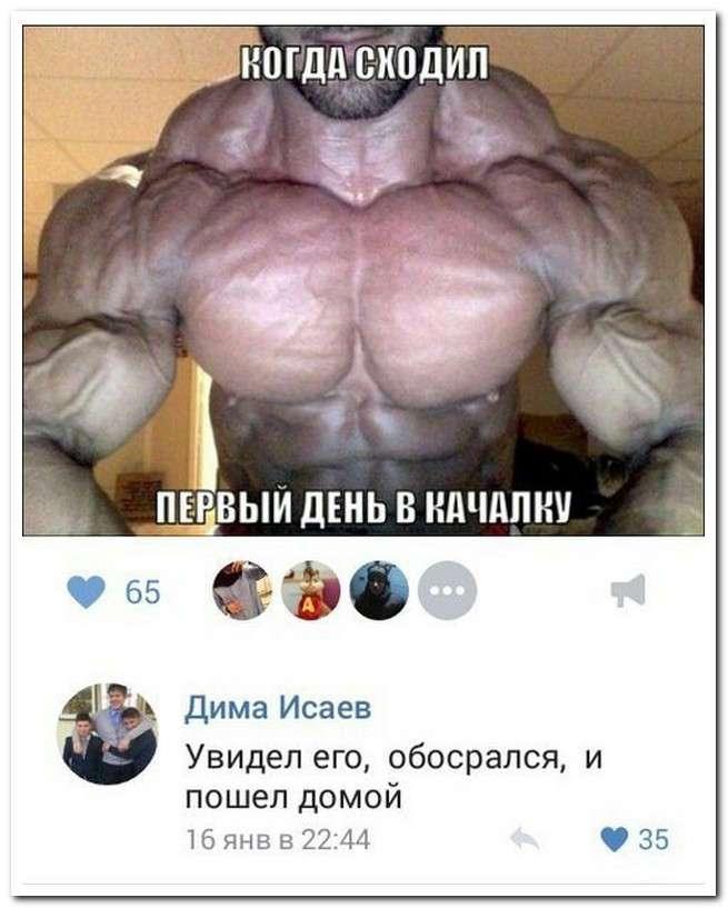 Смешные комментарии из социальных сетей 15.04.16
