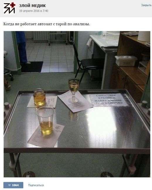 Случаи из врачебной практики